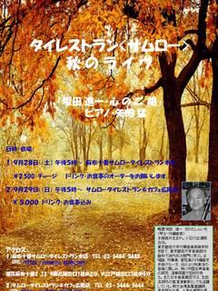 坂田先生 コンサート 20130910 No.2.jpg